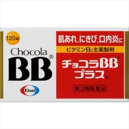 チョコラBBプラス 120錠[第3類医薬品]