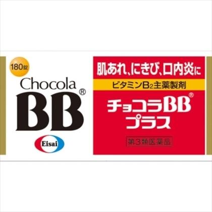 チョコラBBプラス 180錠[第3類医薬品]