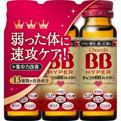 チョコラBBハイパー 50ml×3 [指定医薬部外品]