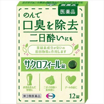 サクロフィール 12錠[第3類医薬品]