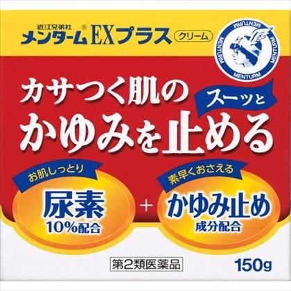 メンターム EXプラスクリーム 150g[第2類医薬品]
