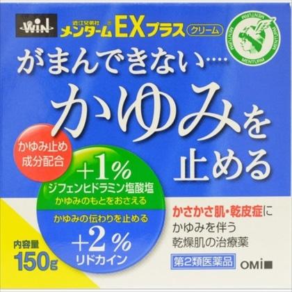 近江兄弟社メンタームEXプラスWIN 150g[第2類医薬品]
