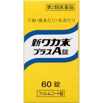新ワカ末プラスA錠 60錠[第2類医薬品]