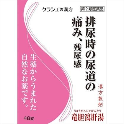 竜胆瀉肝湯エキス錠クラシエ 48錠[第2類医薬品]