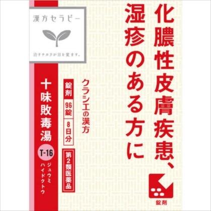 十味敗毒湯エキス錠クラシエ 96錠[第2類医薬品]