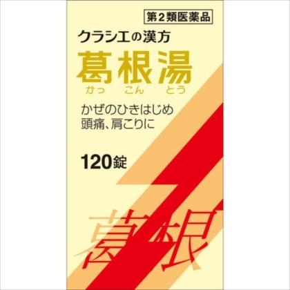 葛根湯エキス錠クラシエ 120錠[第2類医薬品]