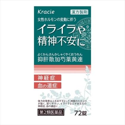 [クラシエ]漢方抑肝散加芍薬黄連錠 72錠[第2類医薬品]