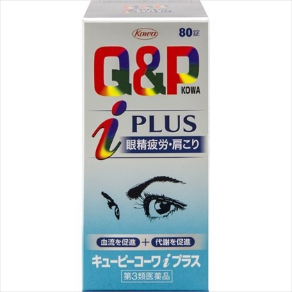 ★キューピーコーワiプラス 80錠[第3類医薬品]