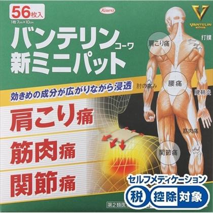 ★バンテリンコーワ新ミニパット 56枚・7cm×10cm[第2類医薬品]