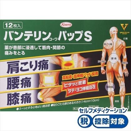 ★バンテリンコーワパップS 12枚・14cm×10cm[第2類医薬品]