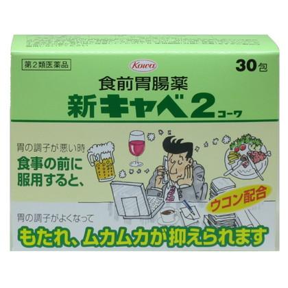 新キャベ2コーワ 30包[第2類医薬品]