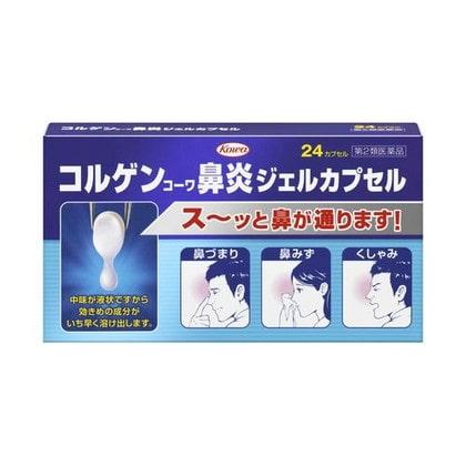 コルゲンコーワ鼻炎ジェルカプセル 24カプセル[第2類医薬品]