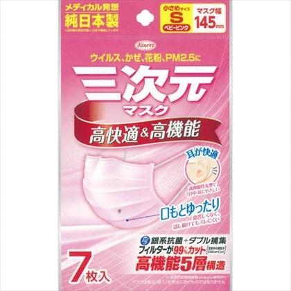 三次元マスク すこし小さめサイズ 女性用 ベビーピンク 7枚入[純日本製]