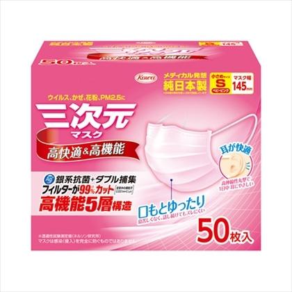 三次元マスク すこし小さめサイズ 女性用 ベビーピンク 50枚入
