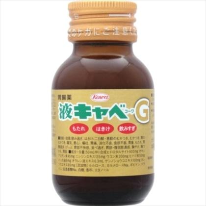 液キャベコーワG 50ml[第2類医薬品]