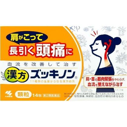 漢方ズッキノン 14包[第2類医薬品]