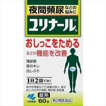 ユリナールb 60錠[第2類医薬品]