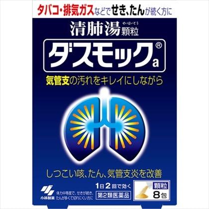 ダスモックa 8包 [第2類医薬品]
