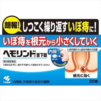 ヘモリンド舌下錠 20錠 [第2類医薬品]