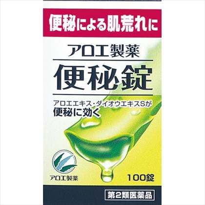 アロエ製薬 便秘錠 100錠[第2類医薬品]