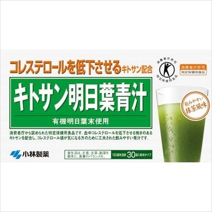 ※キトサン明日葉青汁 3g×30袋