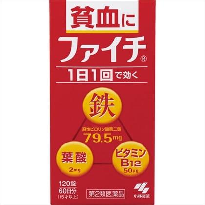 ファイチ 120錠[第2類医薬品]