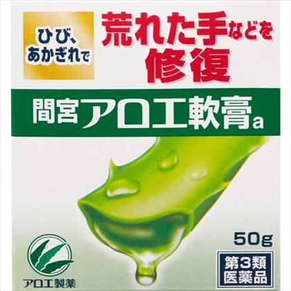 間宮アロエ軟膏a 50g[第3類医薬品]