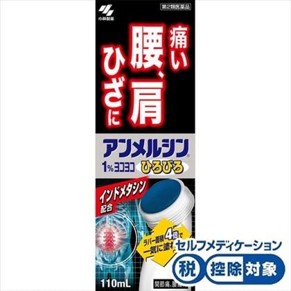 ★アンメルシン1%ヨコヨコ ひろびろ 110mL[第2類医薬品]