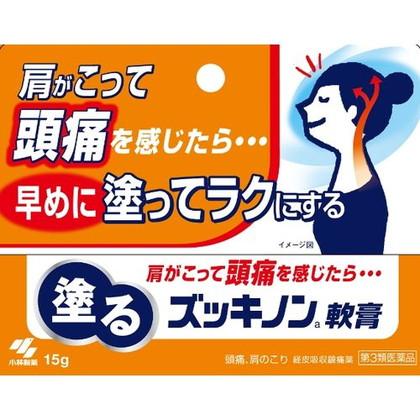塗るズッキノン軟膏 15g[第3類医薬品]