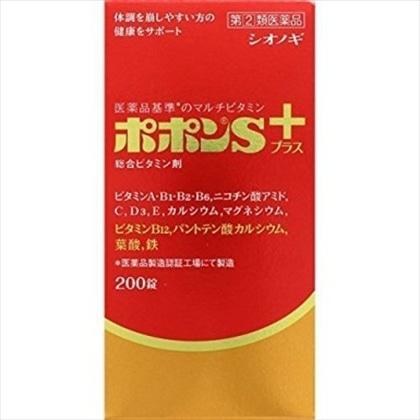 ポポンSプラス 200錠[指定第2類医薬品]