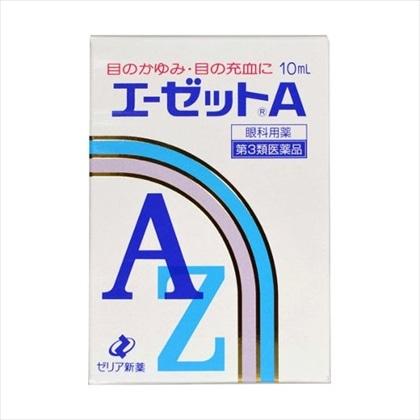 エーゼットA 10ml[第3類医薬品]