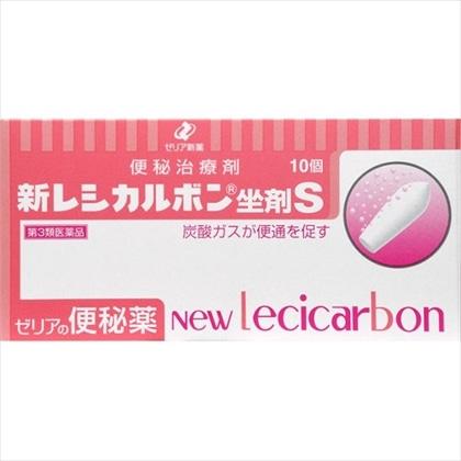新レシカルボン坐剤S 10個[第3類医薬品]