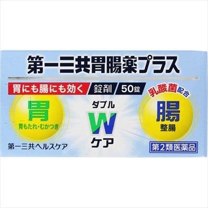 第一三共胃腸薬プラス錠剤 50錠[第2類医薬品]