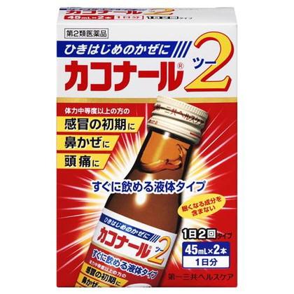 カコナール2 45ml×2本[第2類医薬品]