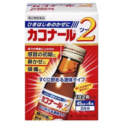 カコナール2 45ml×4本[第2類医薬品]
