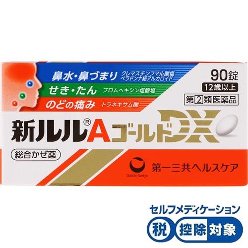 ★新ルルAゴールドDX 90錠[指定第2類医薬品]