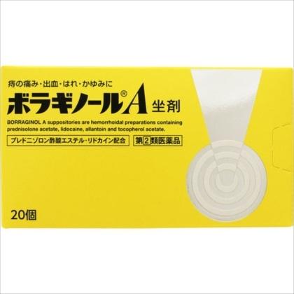 ボラギノールA坐剤 20個[指定第2類医薬品]
