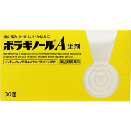 ボラギノールA坐剤 30個[指定第2類医薬品]