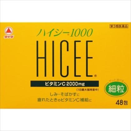 ハイシー1000 48包[第3類医薬品]