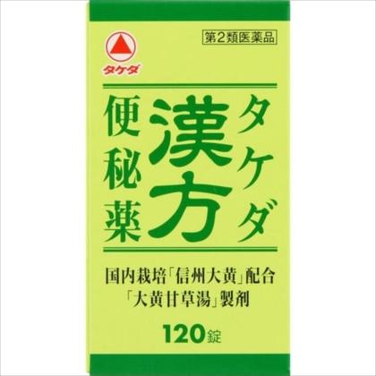 タケダ漢方便秘薬 120錠[第2類医薬品]