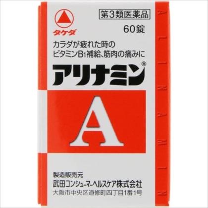 アリナミンA 60錠[第3類医薬品]