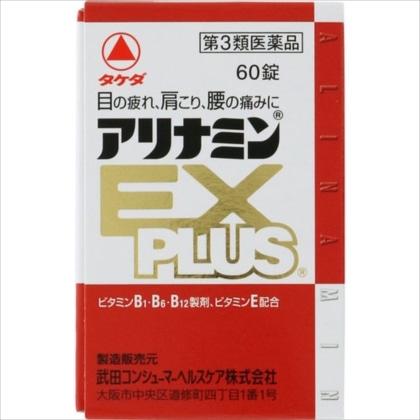 アリナミンEXプラス 60錠[第3類医薬品]