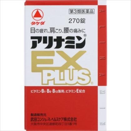 アリナミンEXプラス 270錠[第3類医薬品]