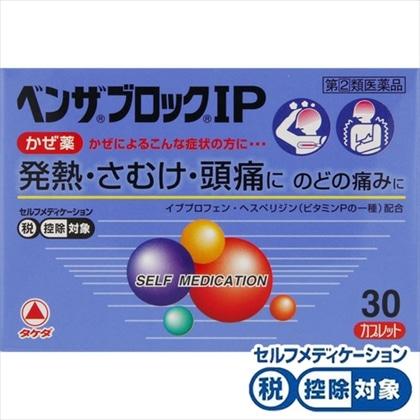 ★ベンザブロックIP 30錠[指定第2類医薬品]