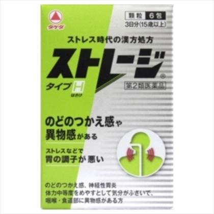 ストレージタイプH 6包[第2類医薬品]