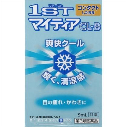 ファーストマイティアCL-B 9ml[第3類医薬品]