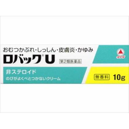 ★ロバックU 10g[第2類医薬品]