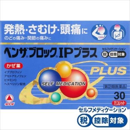 ★ベンザブロックIPプラス 30錠[指定第2類医薬品]