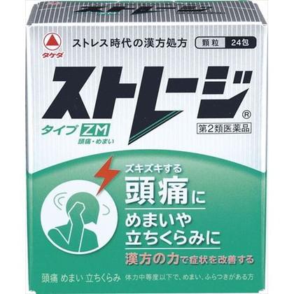 ストレージタイプZM 24包[第2類医薬品]