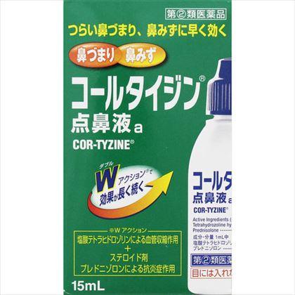 コールタイジン点鼻液a 15ml[指定第2類医薬品]